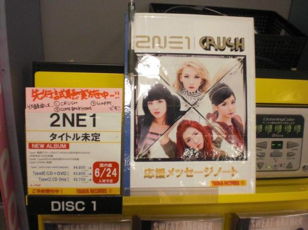 2NE1 Crush Japanese Ver Promotion 5