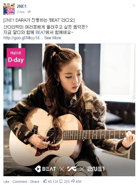 2NE1 Official Page Dara x Beat 1