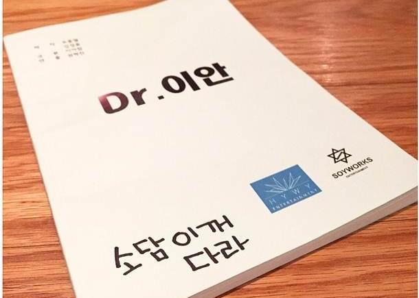 INSTAGRAM/TWITTER] Dara Shares Her First Ever Script for 'Dr