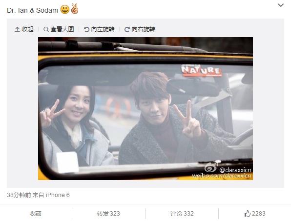 Dara Weibo Update 150316