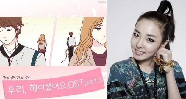 Dara We Broke Up OST