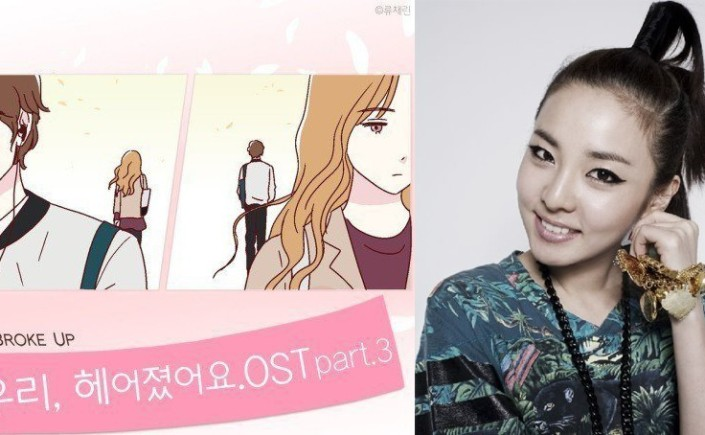News 2ne1s sandara park releases part 3 of ost for we broke up 2ne1s sandara park has released ost part 3 for the web drama we broke up which is set to air in june voltagebd Gallery