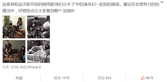 Weibo 150522 1