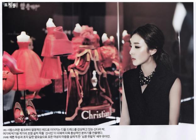 Dara Dior In Style Korea