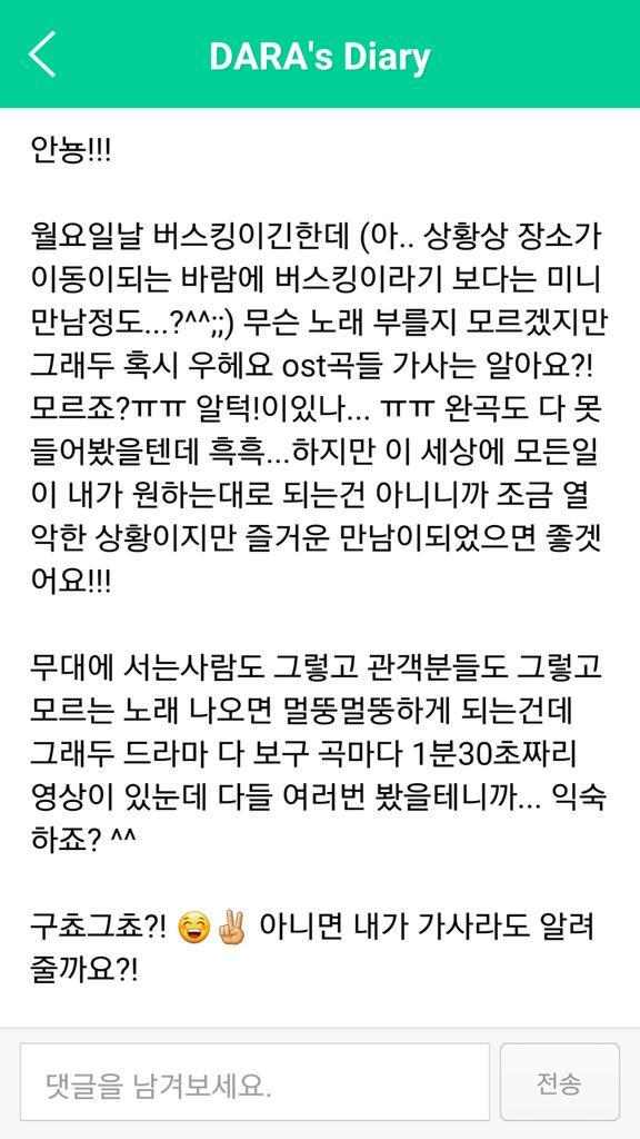 Dara LINE Diary 2