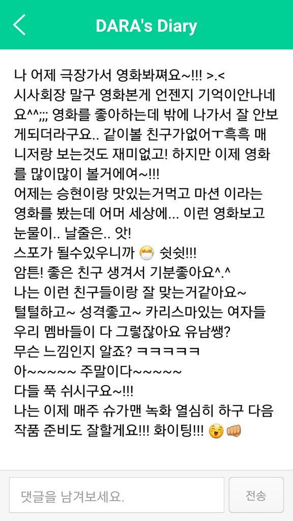 Dara LINE Play Diary 1