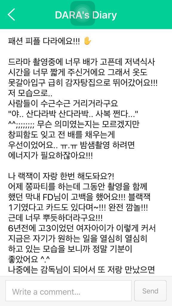 Dara LINE Play DIary Update 1