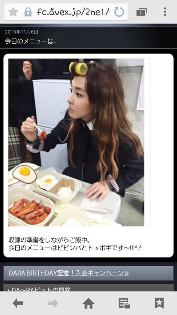 Dara Japanese Blog 1
