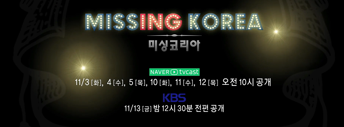 Missing Korea - About