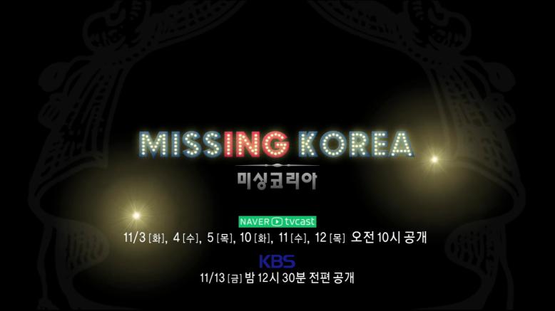 Missing Korea - Teaser