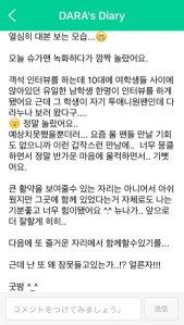 160302 - Dara LINE Update-1