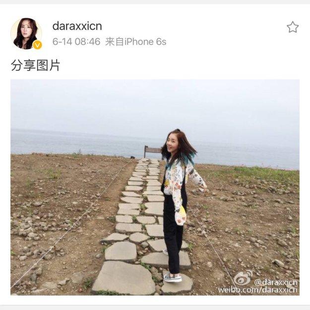 160614-Dara-Weibo-3