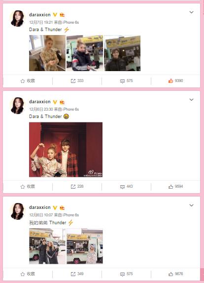 weibo-thunder-dara-1