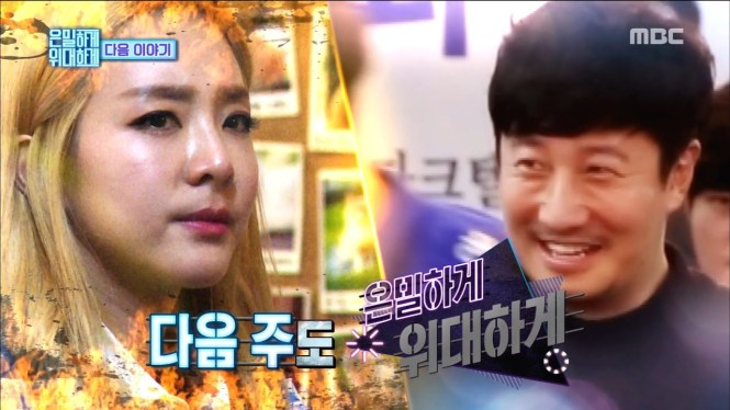 secretly-greatly-episode-6-dara